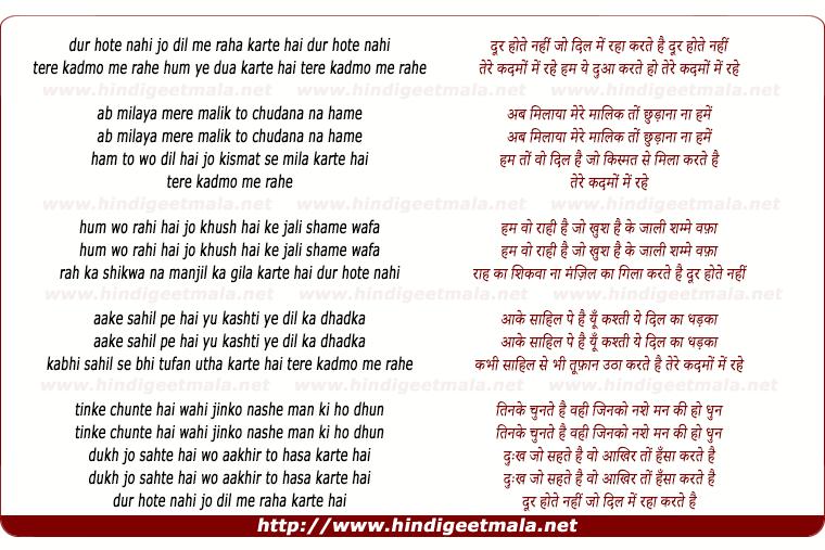 lyrics of song Dur Hote Nahi Jo Dil Me Raha Karte Hai Dur Hote Nahi