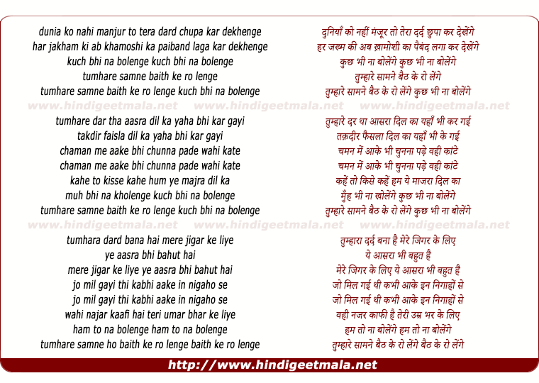 lyrics of song Dunia Ko Nahi Manzur To Tera Dard