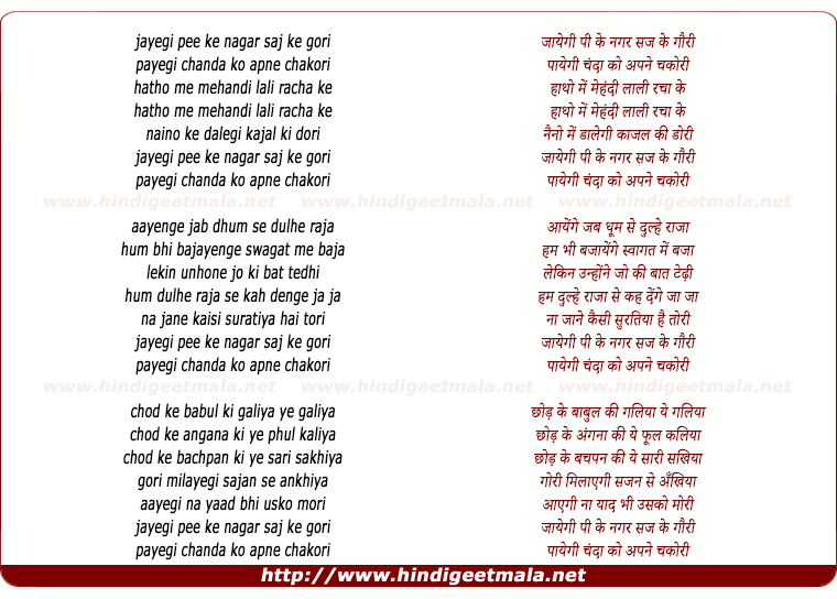 lyrics of song Jayengi Pee Ke Nagar