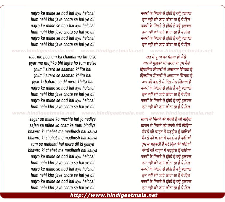 lyrics of song Nazron Ke Milne Se Hoti Hai