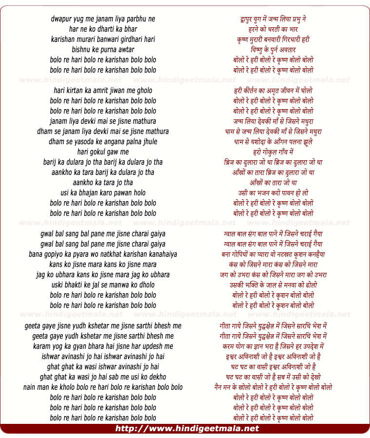 lyrics of song Dwaapar Yug Me Janam Liya