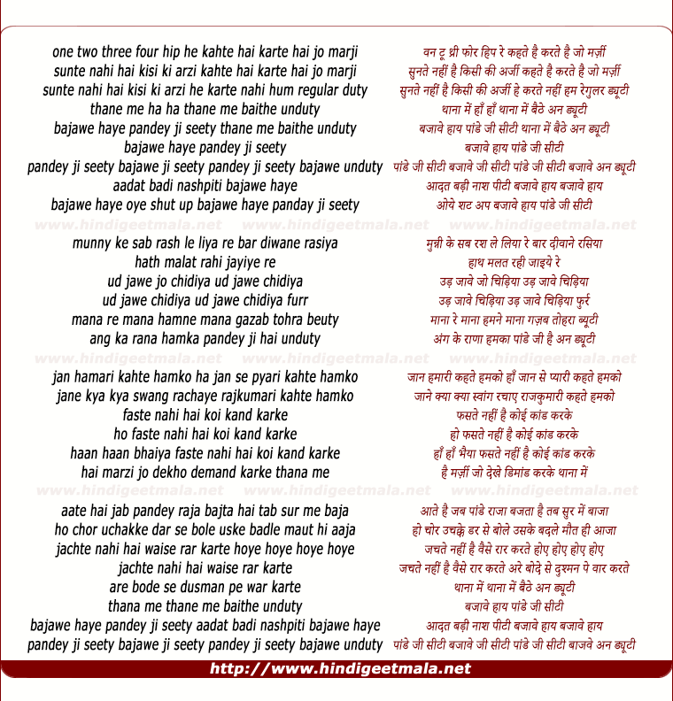 lyrics of song Pandey Jee Seeti