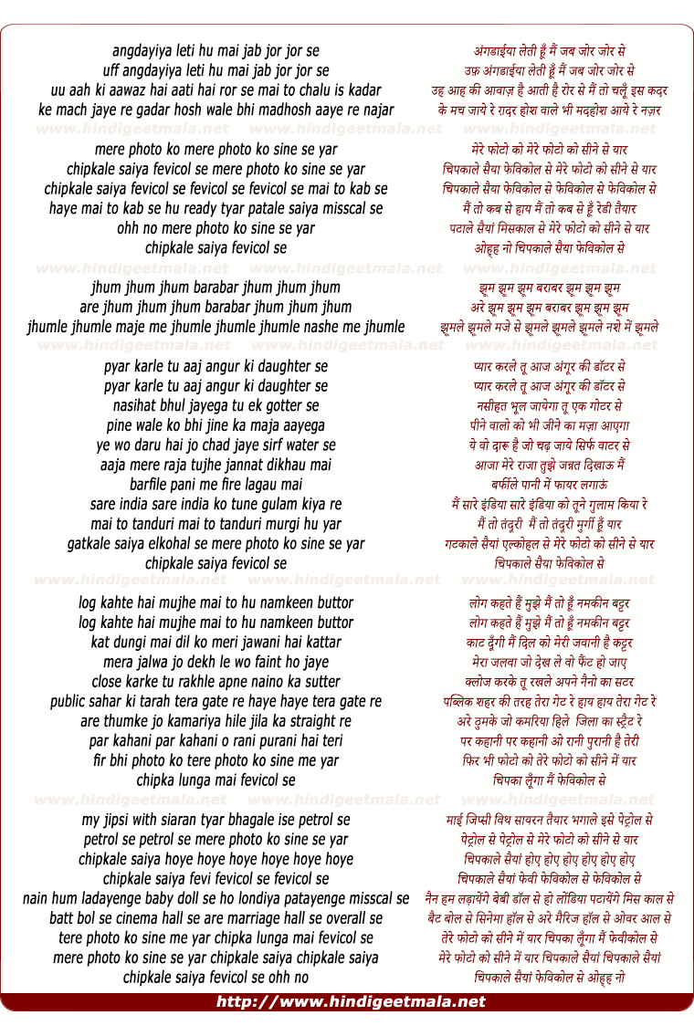 lyrics of song Fevicol Se