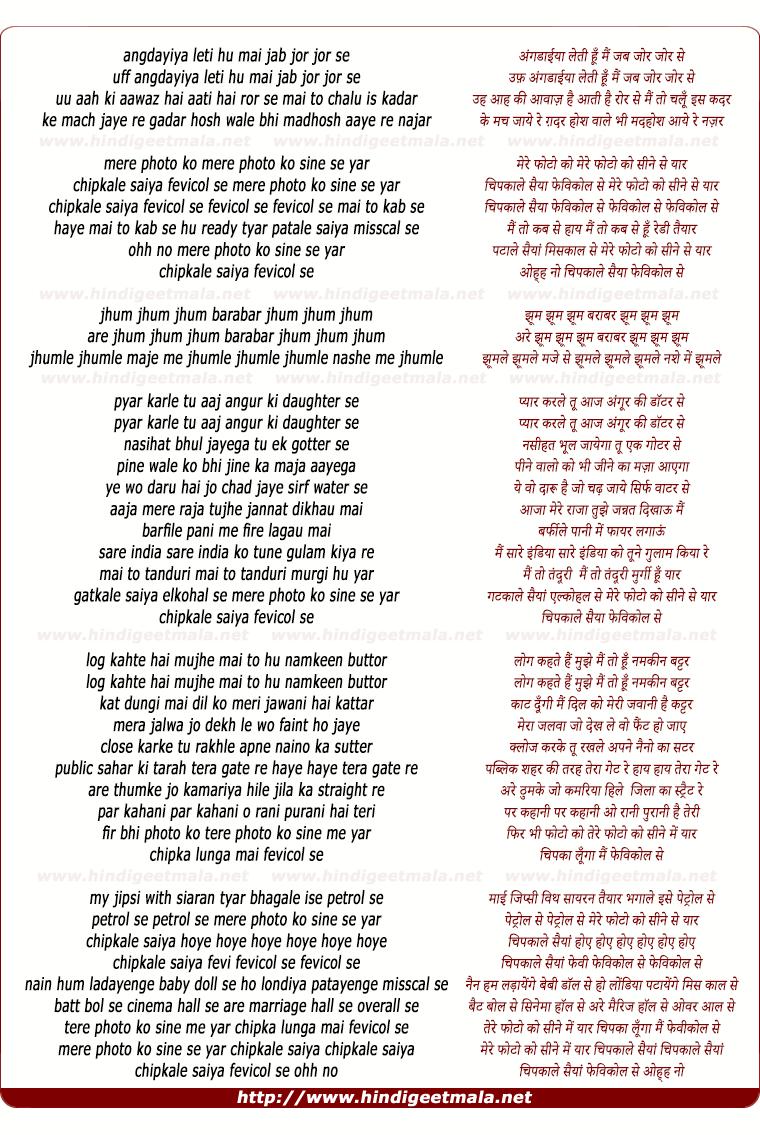 lyrics of song Fevicol Se