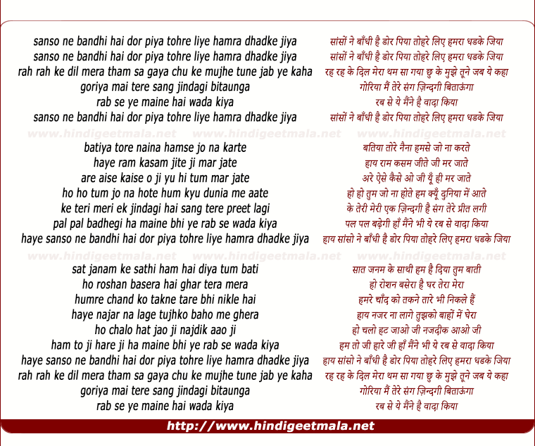 lyrics of song Sanso Ne Bandhi Hai Dor Piya