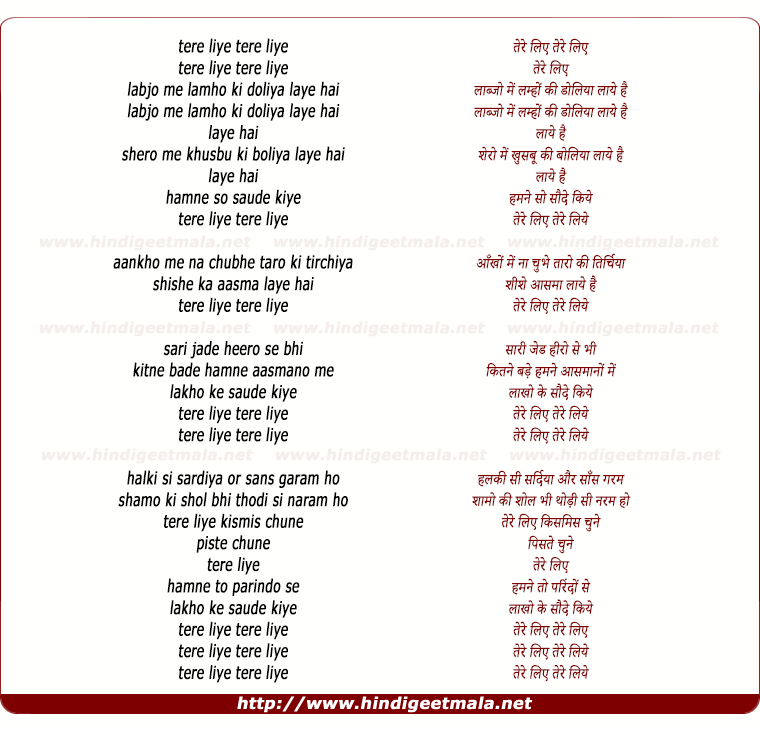 lyrics of song Tere Liye Tere Liye