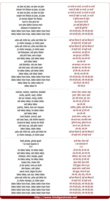 lyrics of song Yaha Sab Milta Hai (Takey Takey)