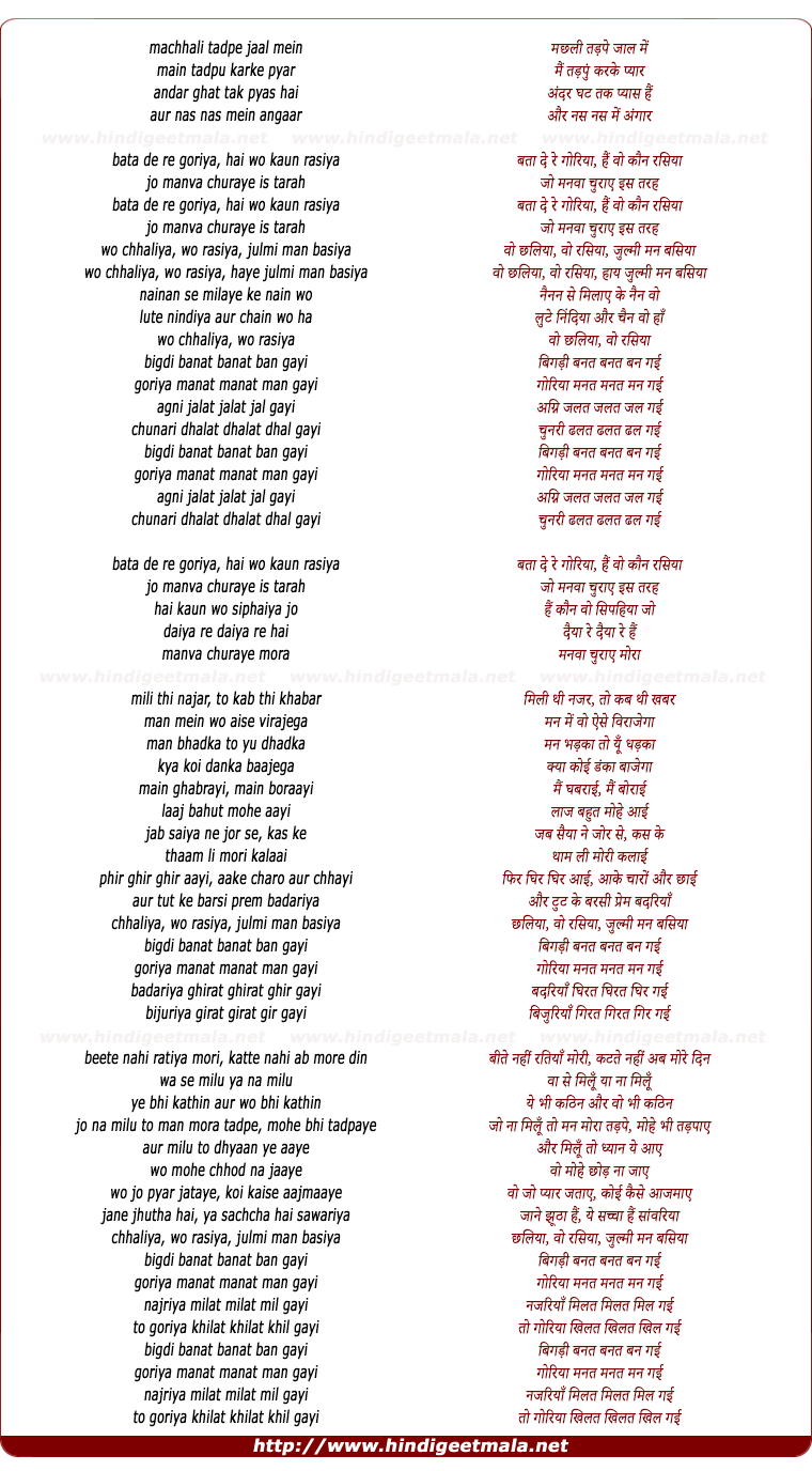 lyrics of song Machli Tadpe Jaal Me (Rasiya)