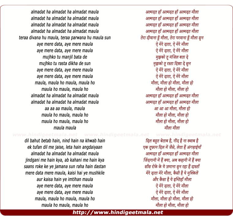 lyrics of song Aye Mere Data Aye Mere Maula