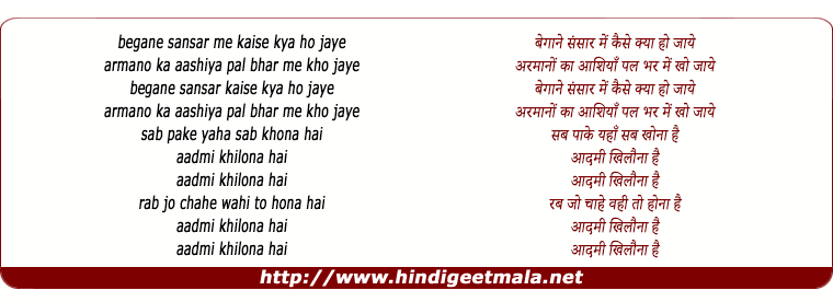 lyrics of song Aadmi Khilona Hai (2)