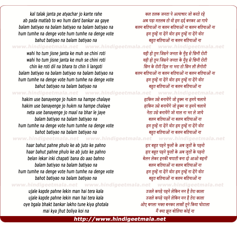 lyrics of song Balam Batiyao Na
