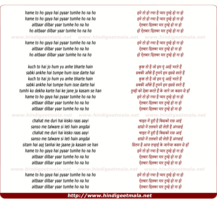 lyrics of song Hume To Ho Gaya Hai Pyar