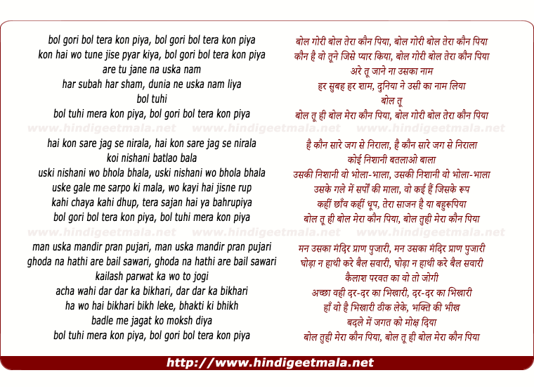 lyrics of song Bol Gori Bol Tera Kaun Piya