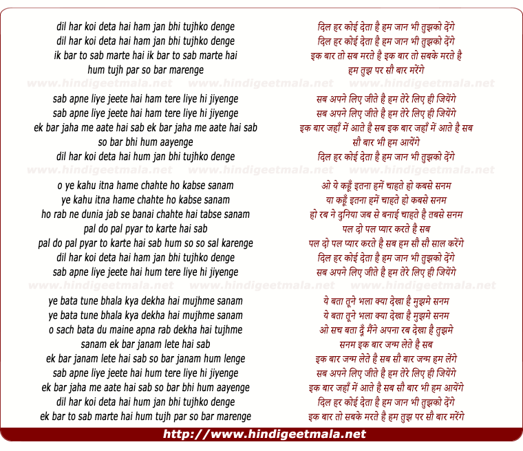 lyrics of song Dil Har Koi Deta Hai