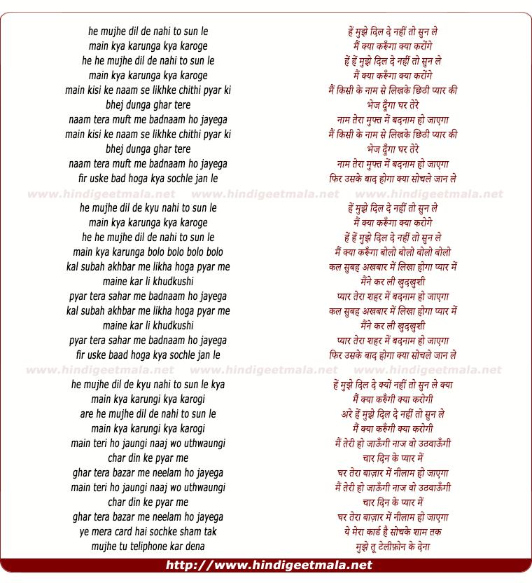 lyrics of song He Mujhe Dil De Nahi To