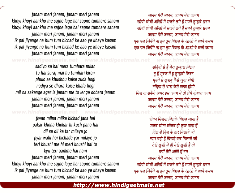 lyrics of song Janum Meri Janum