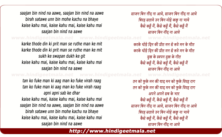 lyrics of song Saajan Bin Nind Na Aave