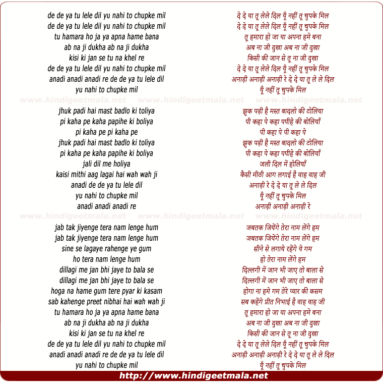 lyrics of song Anadi Anadi Anadi Re