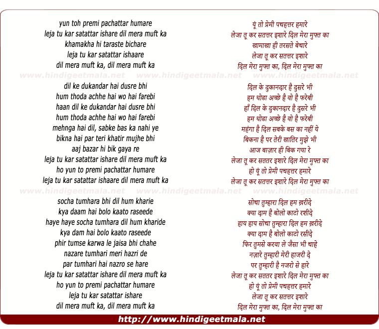 lyrics of song Dil Mera Muft Ka (Remix)