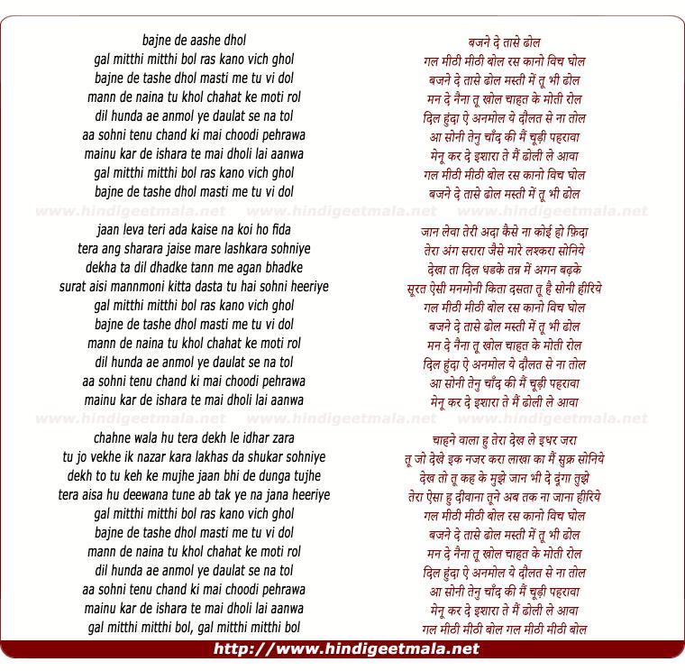 lyrics of song Gal Mitthi Mitthi (Remix)
