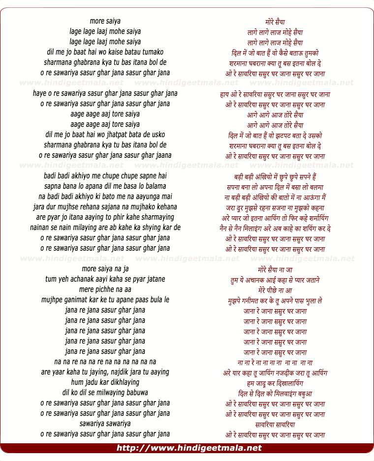 lyrics of song Ore Sawariya (Remix)