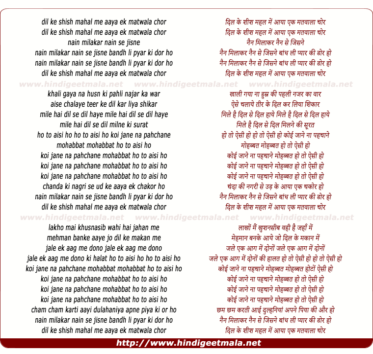 lyrics of song Dil Ke Sheesh Mahal Me
