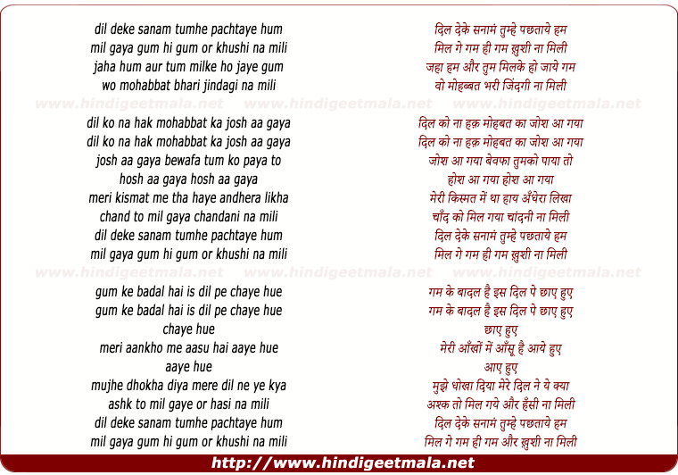 lyrics of song Dil Deke Sanam Tumhe Pachtaye