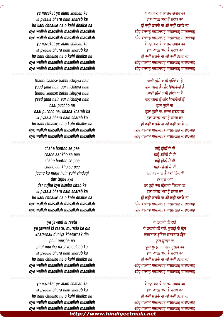 lyrics of song Ye Nazakath Ye Aalam Shabab