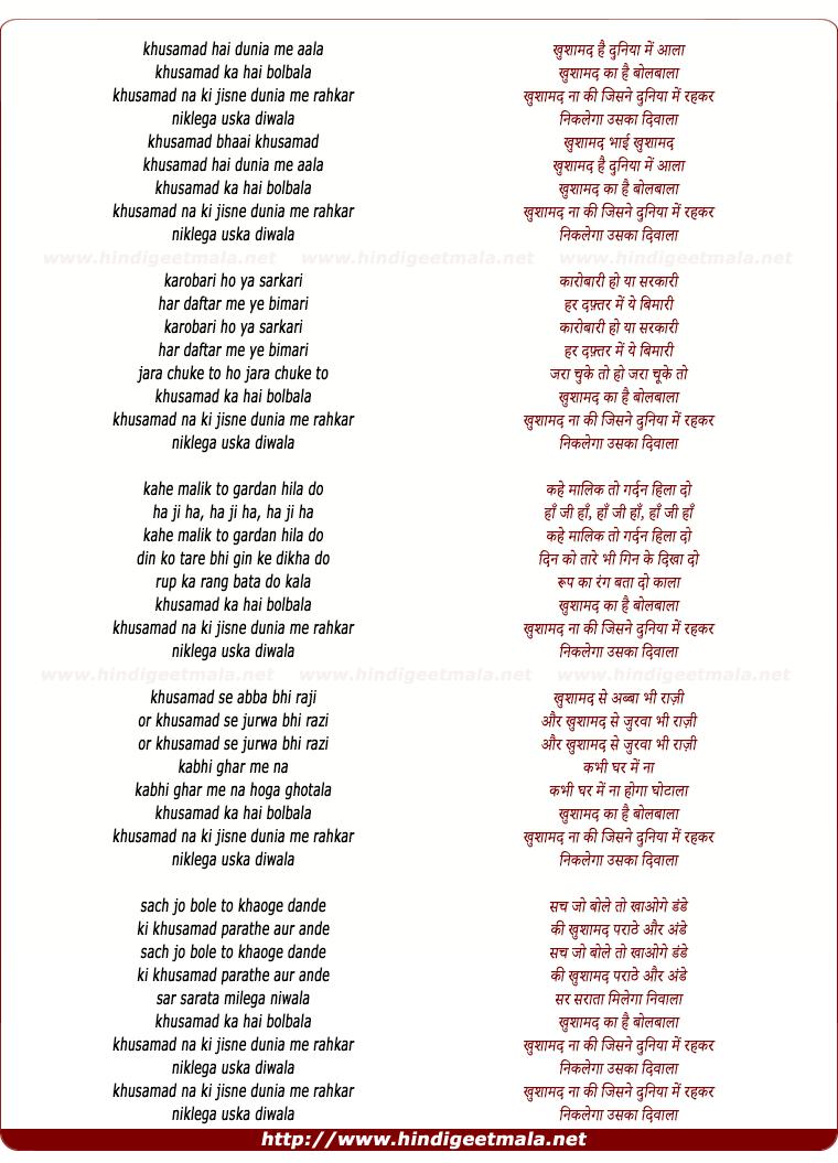 lyrics of song Kar Khushamad To Har Ek
