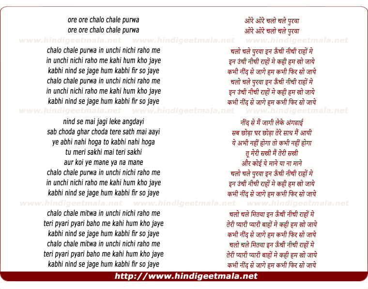 lyrics of song Chalo Chale Purva In Unchi Nichi Raho Me