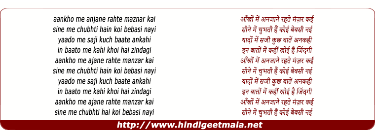 lyrics of song Ankho Me Anjane Rehte Manzar Kai (2)