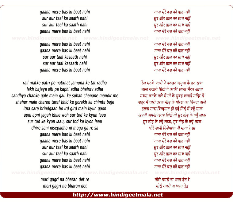 lyrics of song Gaana Mere Bas Ki Baat Nahi