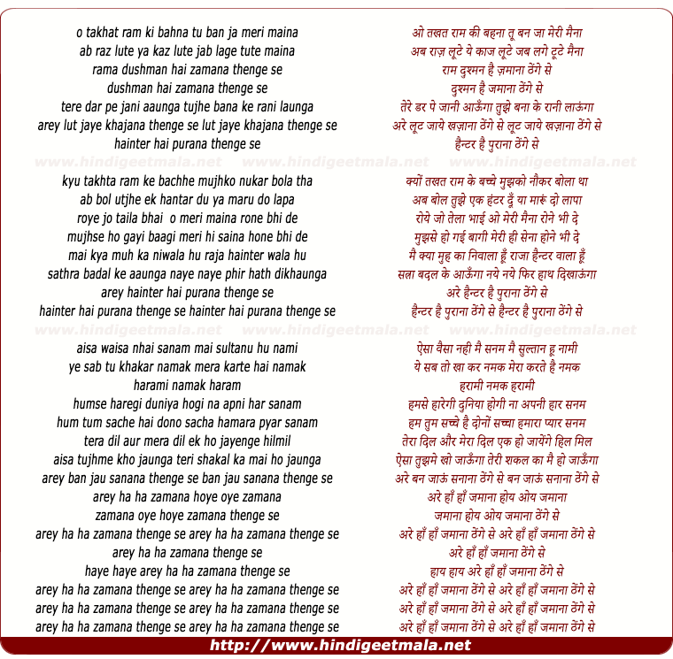 lyrics of song Dushman Hai Zamana Thenge Se