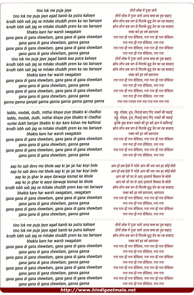 lyrics of song Ganaa Ganaa Di (2)