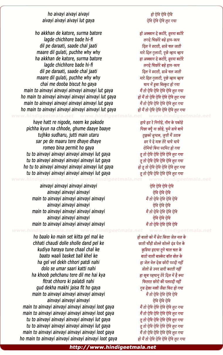 lyrics of song Ainvayi Ainvayi (Remix)