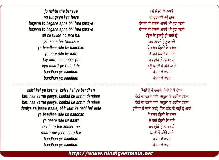 lyrics of song Bandhan (Sad)