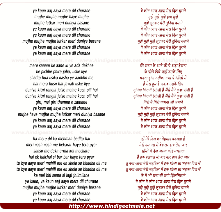 lyrics of song Ye Kaun Aaj Aaya