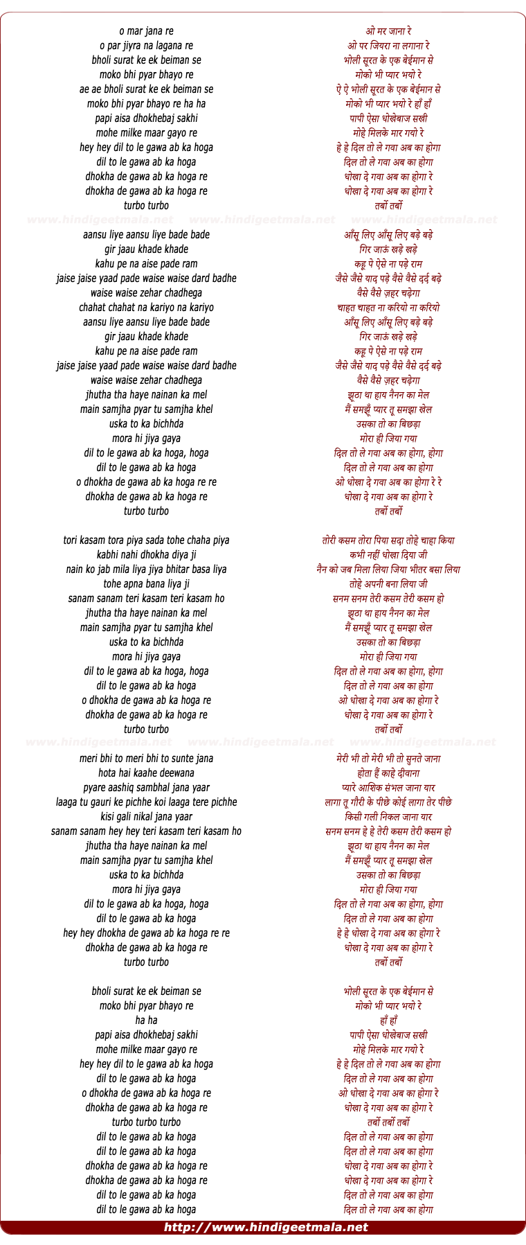 lyrics of song Dil To Lai Gava