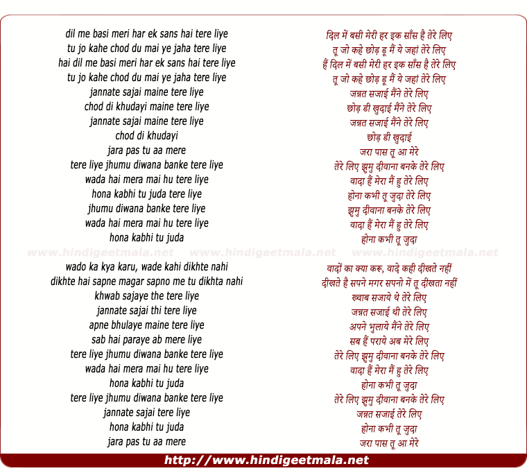 lyrics of song Tere Liye Unplugged