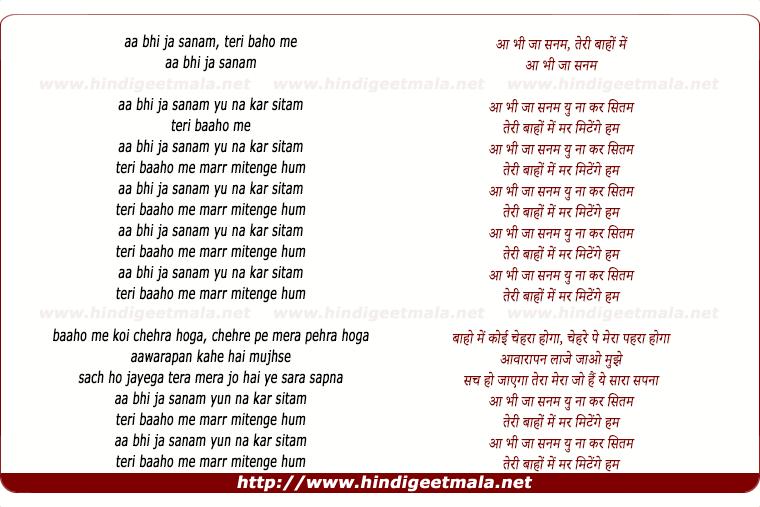 lyrics of song Aa Bhi Ja Sanam (Dance Mix)