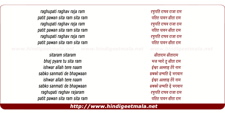lyrics of song Raghupati Raghav Rajaram (Ram Dhun)