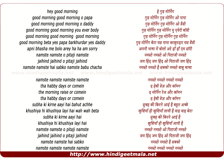 lyrics of song Hey Good Morning