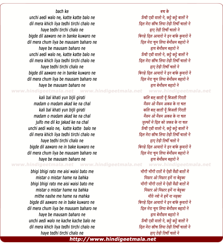 lyrics of song Oonchi Aedi Walo Ne