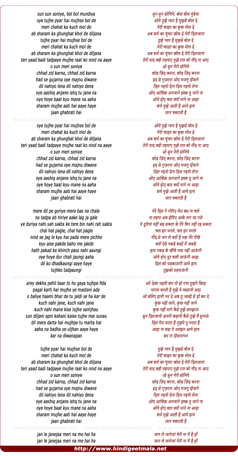 lyrics of song Sun Sun Soniye (Chhad Zid Karna)