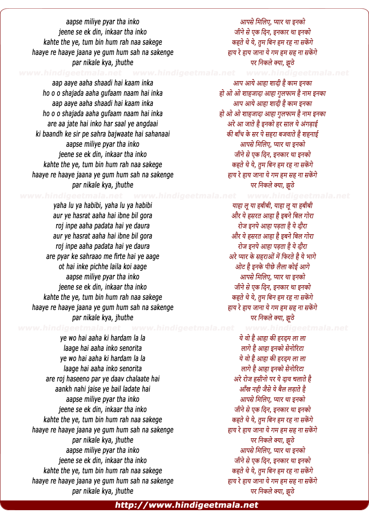 lyrics of song Aap Se Miliye, Pyar Tha Inko
