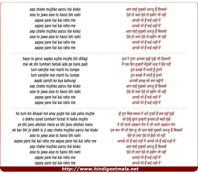 lyrics of song Aap Chaahe Mujhko