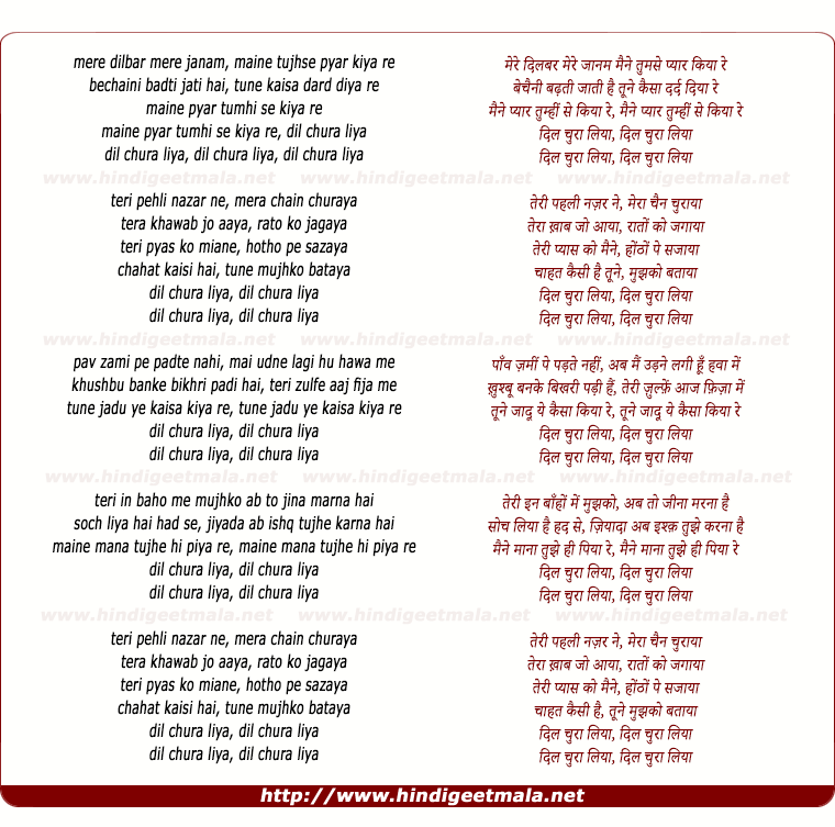 lyrics of song Dil Chura Liya