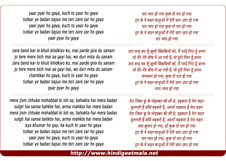 lyrics of song Yaar Pyar Ho Gaya