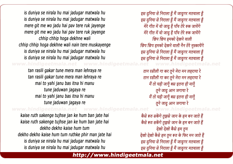 lyrics of song Iss Duniya Se Nirala Hu Mai