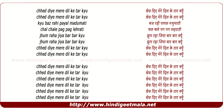 lyrics of song Chhed Diye Mere Dil Ke Taar